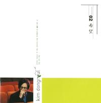 2000_KimDongRyul_2.jpg