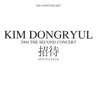 2005_KimDongRyul_SecondConcert.jpg